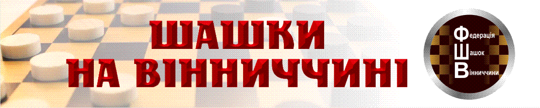 Шашки на Вінниччині