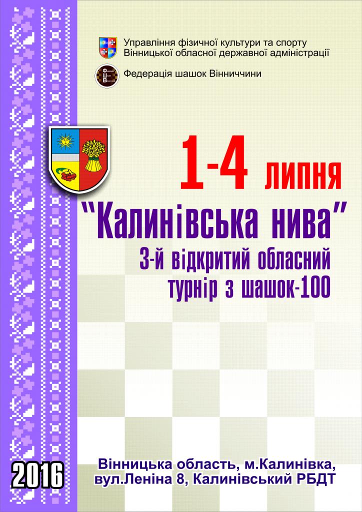 niva1